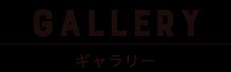 GALLERY(ギャラリー)