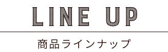 LINEUP(ラインナップ)