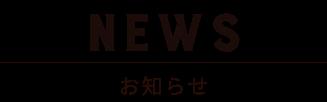 NEWS(お知らせ)