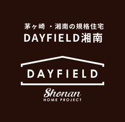 茅ヶ崎 ・湘南の規格住宅 DAYFIELD湘南